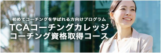 TCAコーチングカレッジ【コーチング資格取得コース3期】
