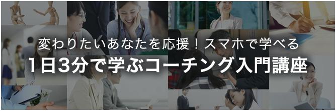1日3分で学ぶコーチング入門講座