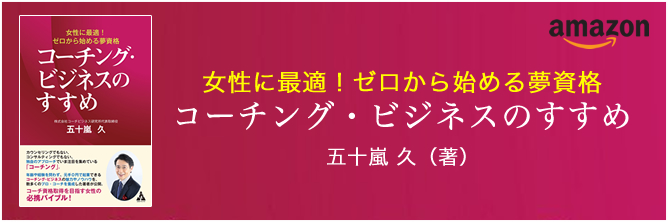 コーチング・ビジネスのすすめ: 女性に最適! ゼロから始める夢資格