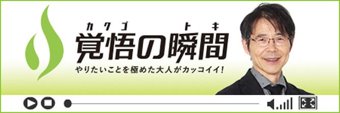 覚悟の瞬間 株式会社コーチビジネス研究所 五十嵐久
