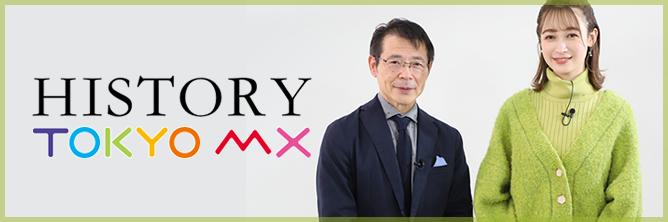 TOKYO MX HISTRY